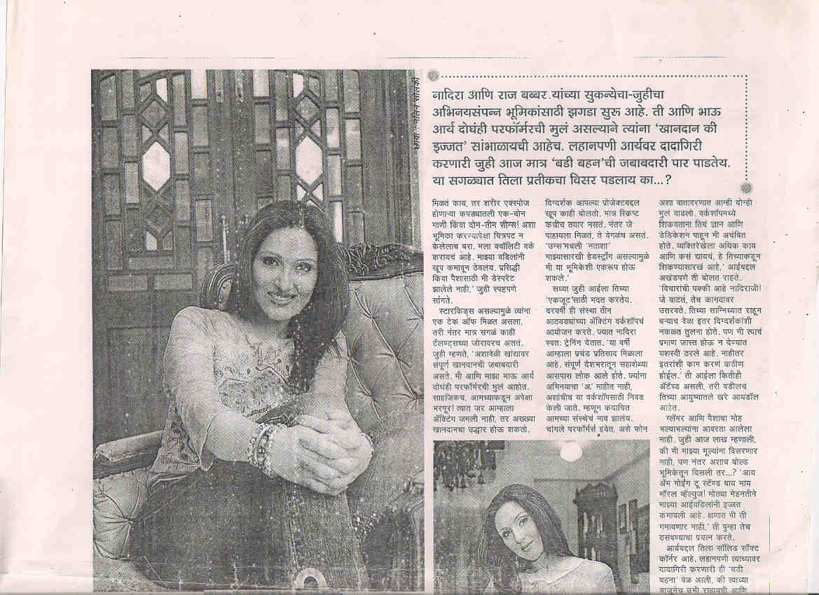 Hindi Feature Film Uns Press Coverage