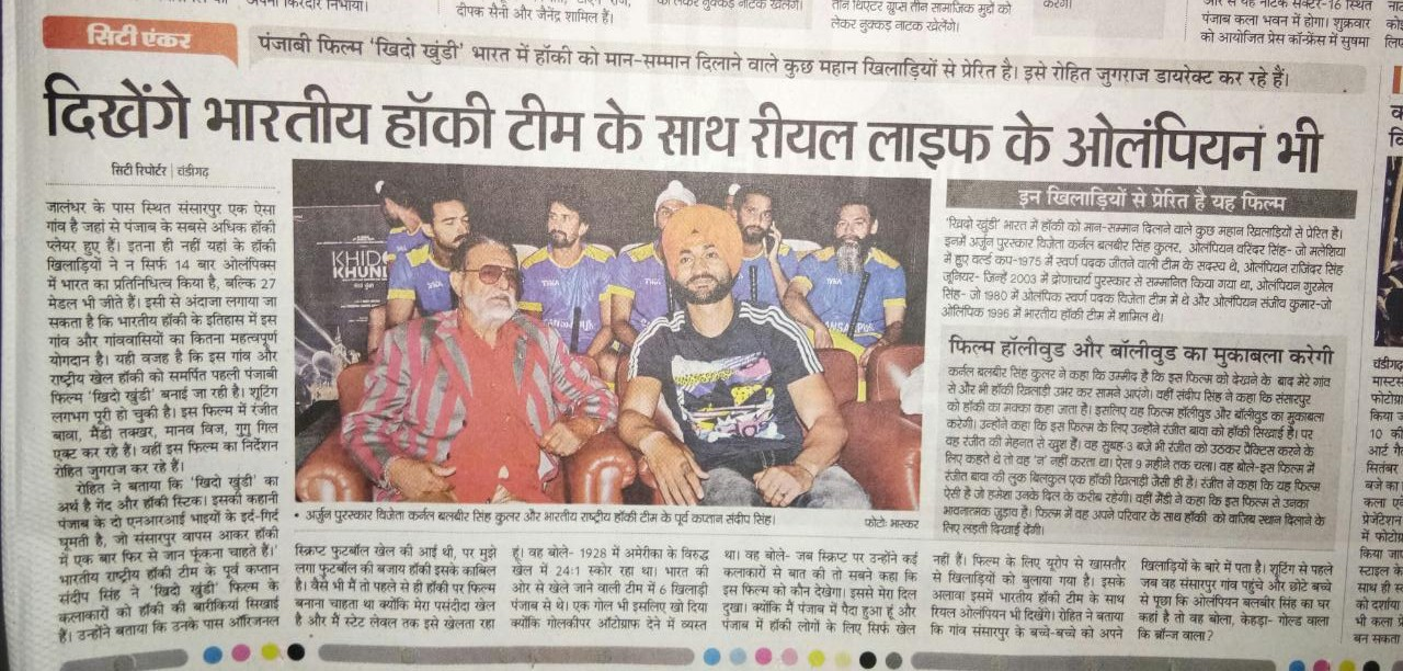Punjabi Feature Film  Khido Khundi with Olympians Col Balbir Singh and Ex hockey captain Sandeep Singh