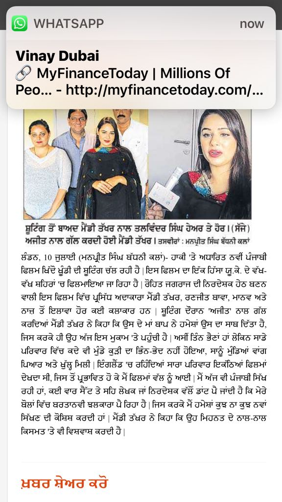 Punjabi film Khido  Khundi coverage
