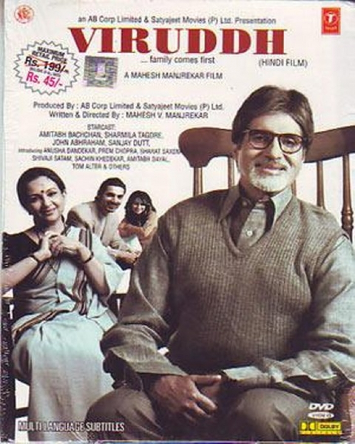 Viruddh Hindi Film